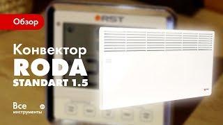 Обзор электрического конвектора Roda Standart 1.5