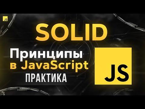 SOLID Принципы в JavaScript (Смотри чтобы стать Senior!)
