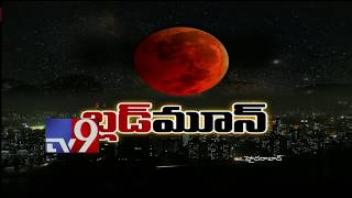 Blood Moon july 27th || Total Lunar eclipse 2018 - TV9
