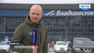 Владивосток выбирает имя аэропорту