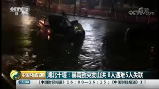 [中国财经报道]湖北十堰:暴雨致突发山洪 8人遇难5人失联| CCTV财经