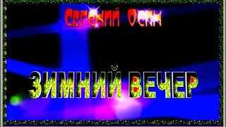 """Е.Осин   """"ЗИМНИЙ ВЕЧЕР"""""""
