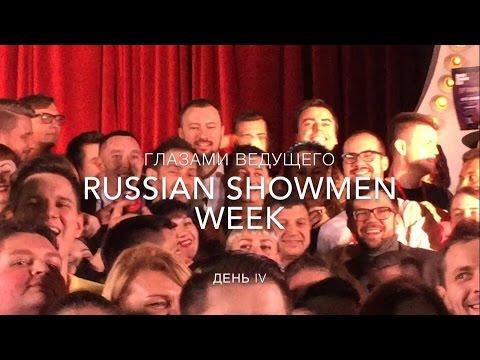 ГЛАЗАМИ ВЕДУЩЕГО / Russian SHOWMAN WEEK 2016 / закрытие