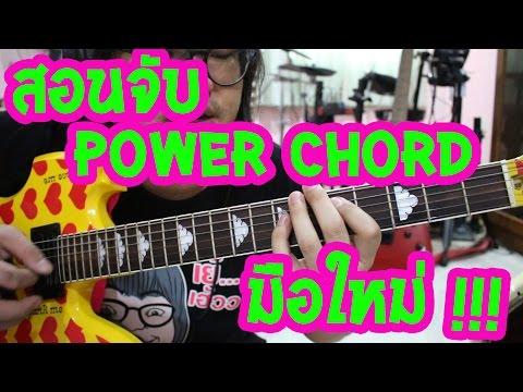แป๊ะ  Syndrome   Ep.24 สอนจับ Power Chord สำหรับมือใหม่ !!!
