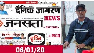 Newspaper - dainik jagran analysis - jansatta(6 jan.2019) | Current affairs | epaper Hindi | IAS/PCS
