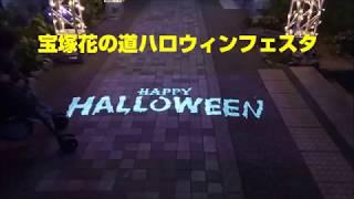 【阪急宝塚】宝塚歌劇へ向かう花の道♪ハロウィンフェスタ♪ 【宜しければチャンネル登録をお願いします。】