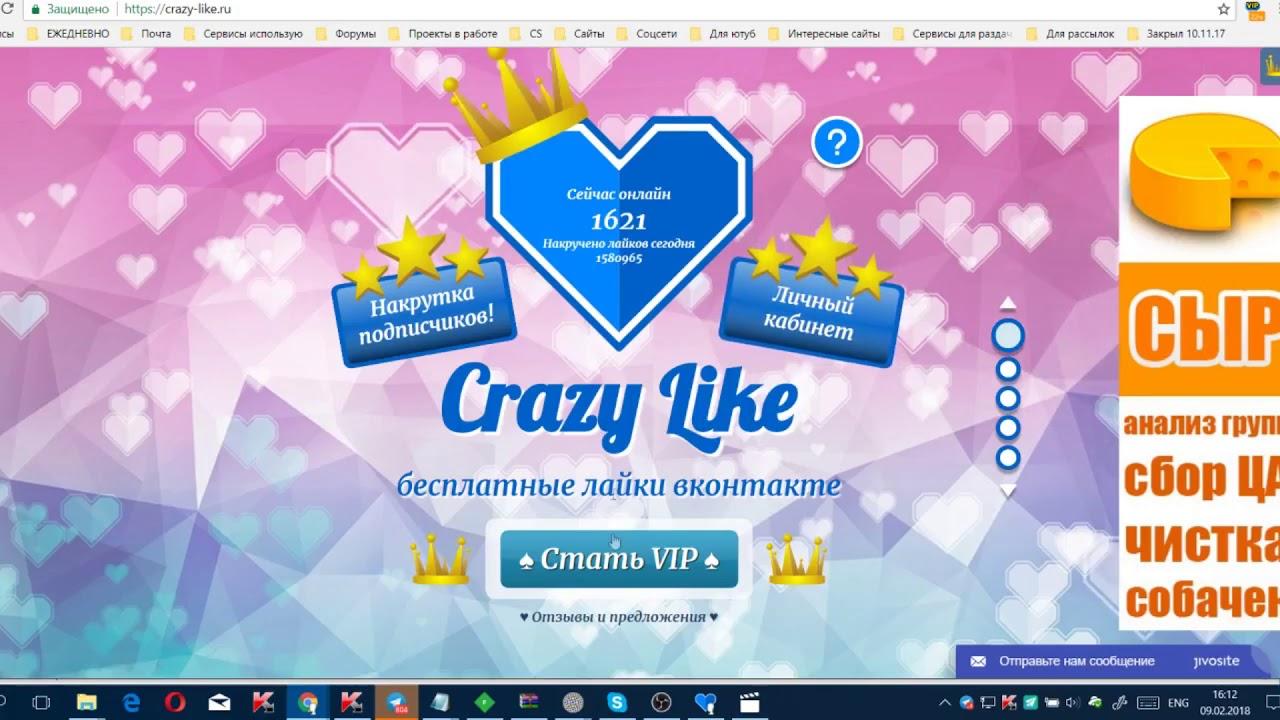 Как быстро заработать достаточно денег|Накрутить лайки ВКонтакте бесплатно Много бесплатных лайков V