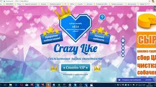 ✅ Накрутить лайки ВКонтакте бесплатно Много бесплатных лайков VK . О лайках за 3 минуты