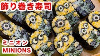 巻き寿司アートミニオン飾り巻き寿司MINIONS Rolled Sushi Recipe