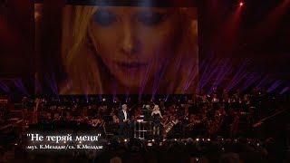 Валерия & Валерий Меладзе - Не теряй меня (The Royal Albert Hall)
