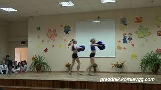 Сценка Танец1 Концерт на день Учителя школа №124