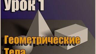 Урок № 1 3D чертеж | Геометрические тела | Инженерная графика