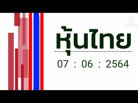 หวยหุ้นไทย วันนี้ ที่ 07 มิถุนายน 2564 #เน้นๆเด่นบน #หวยหุ้นไทย