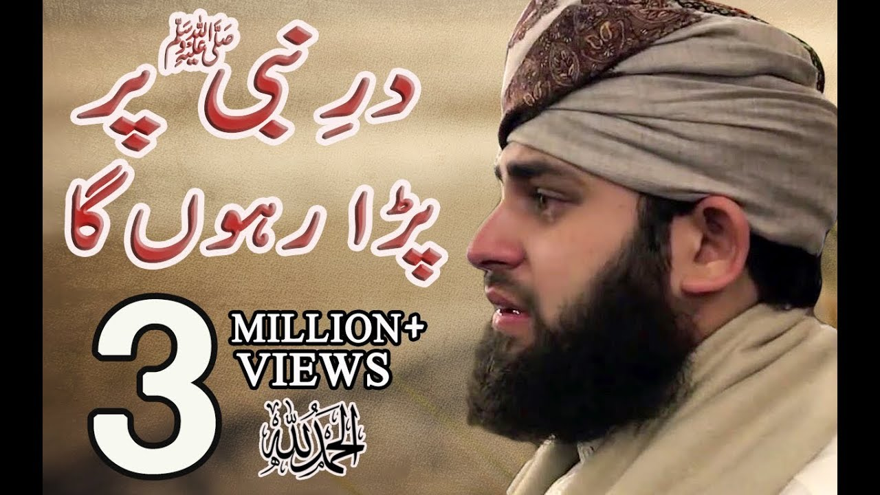 Dar e Nabiﷺ par para rahun ga - Hafiz Ahmed Raza Qadri
