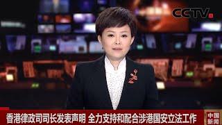 [中国新闻] 香港律政司司长发表声明 全力支持和配合涉港国安立法工作 | CCTV中文国际