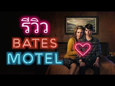 Photo of เฟรดดี ไฮร์มอร์ ภาพยนตร์และรายการโทรทัศน์ – Bates Motel [รีวิวเบตส์โมเทล แนะนำตัวละคร]