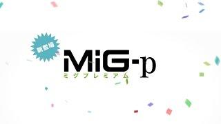 【簡単メルマガ配信】MiG-p(ミグプレミアム)新登場! thumbnail