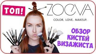 видео Кисти для макияжа - ваш лучший выбор