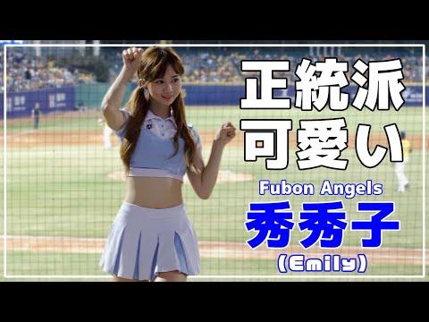 人懐っこい笑顔が素敵 秀秀子 (Emily) Fubon Angels 富邦悍將啦啦隊 新莊棒球場 2020/10/02