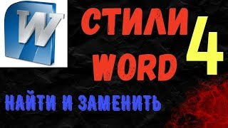 Как ускорить форматирование текста в Microsoft Word. Стили Word. Поиск и замена слов