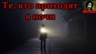 Истории на ночь - Те, кто приходят в ночи