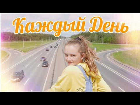 Пародия на клип Кати Адушкиной-Каждый День