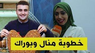 ستار نيوز - منال حدلي تكشف حقائق عن خطوبتها بالشاف التركي العالمي  بوراك...