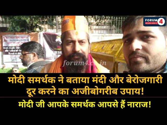 PM Modi | NRC | के समर्थक ने कही अजीबोगरीब बात | मंदी और बेरोजगारी का कारण मोदी!