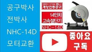 계양 고속절단기 NHC-14D 모터교환