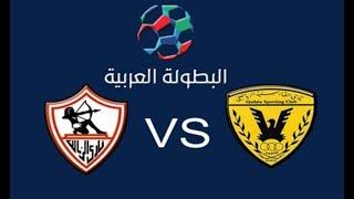 مشاهدة مباراة الزمالك والقادسية بث مباشر بتاريخ 28-09-2018 البطولة العربية للأندية
