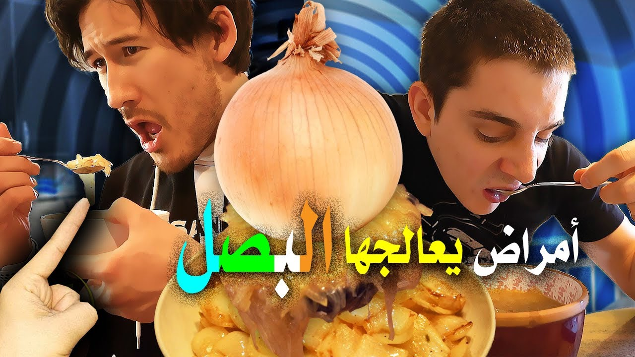 لوكنت تتناول البصل شاهد هذا الفيديو أمور تحدث لك عند اكل البصل والخطأ الذي يقع فيه ملايين الناس