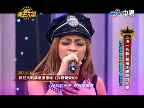 超級模王大道2 [貝兒-我最親愛的] - YouTube