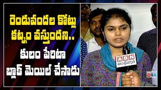 Trainee IPS Officer Wife Bhavana Face to Face Over His Harassment | ABN Telugu