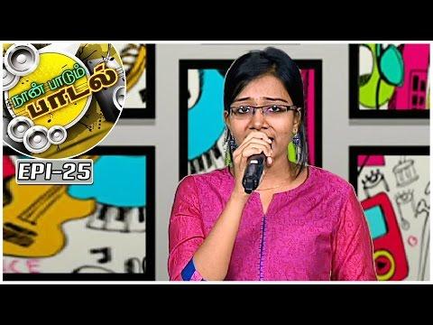 Poove Vai Pesum Podhu song   Naan Paadum Paadal - #25 - Platform for new talents    Kalaignar TV