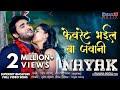 Favourate Bhayil Ba Jawani | Nayak | Pradeep Pandey Chintu, Pavani New Superhit Bhojpuri Song 2019