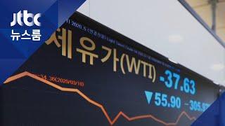 """국제유가 첫 '마이너스'…정유업계 """"기름 만들수록 손해"""" / JTBC 뉴스룸"""
