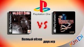 полный обзор  сравнение Silent Hill и Resident Evil 2. Playstation 1