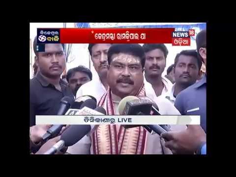 Dharmendra Pradhan On Shoe Attack On CM Patnaik In Bargarh | News18 Odia