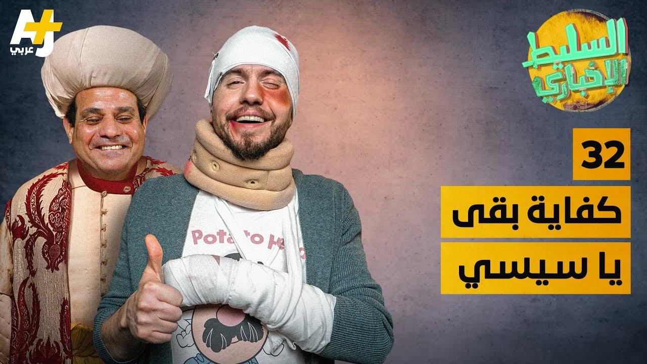 السليط الإخباري - كفاية بقى يا سيسي | الحلقة (32) الموسم السابع