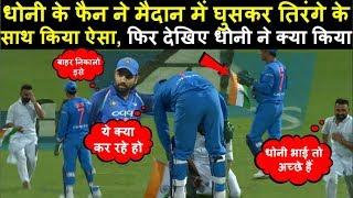 Dhoni के फैंस ने मैदान में घुसकर तिरंगे के साथ देखिए ये क्या कर दिया | Headlines Sports