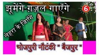 भोजपुरी नौटंकी (बैजपुर) भाग-6 || Bhojpuri Nautanki (Baijpur) Part-6