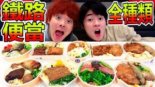 大胃王挑戰吃光九種台鐵便當!好久不見的三原大胃王強勢回歸!