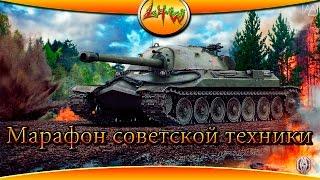Марафон советской техники (200к урона) ~World of Tanks~