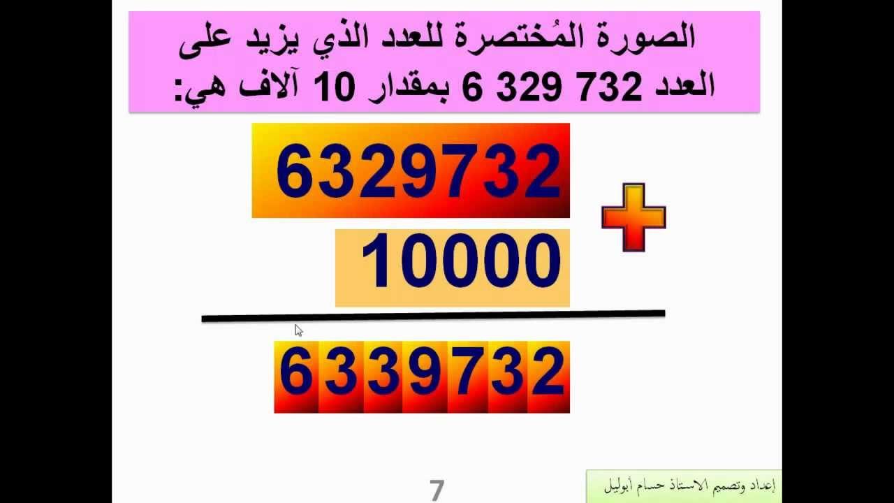 5 1 1 رياضيات الصف الخامس الاعداد ضمن الملايين Youtube