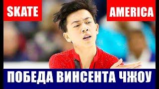 Фигурное катание Гран при США 2021 Винсент Чжоу выиграл короткую программу на Скейт Америка