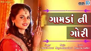 Gamdani Gori New Gujarati Song 2018 | Maniraj Barot | Lok Geet Song | FULL Audio | RDC Gujarati
