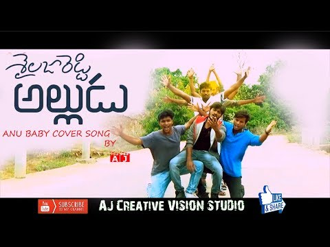 Anu Baby Video Song | Movie Shailaja Reddy Alludu |Cover song by| AJ| Telugu Songs 2018