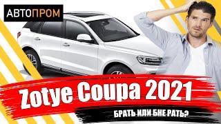 Кроссовер за лям!    Зоти Купа (Zotye Coupa) 2021   Брать или не брать?, вот в чем вопрос!