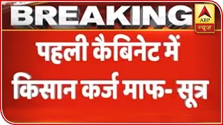 Uddhav Thackeray To Announce Loan Waiver In First Cabinet Meet | ABP News