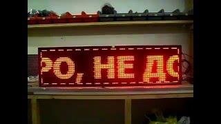 Бегущая строка Липецк. Фабрика Диодов(Бегущая строка Липецк. 40х136, красного цвета, управление usb. Текст в строку:: Большой ассортимент первых и..., 2016-03-21T08:22:17.000Z)